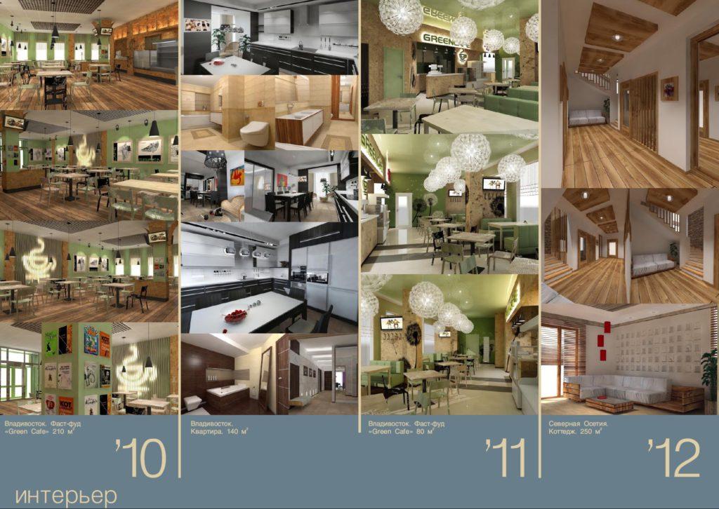 interior10-11